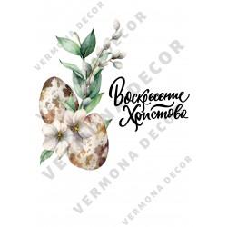 """Картинки для торта/шоколадной глазури/меренги """"Пасха"""" №25"""