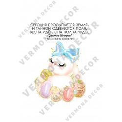 """Картинки для торта/шоколадной глазури/меренги """"Пасха"""" №34"""