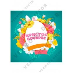 """Картинки для торта/шоколадной глазури """"Пасха"""" №44"""