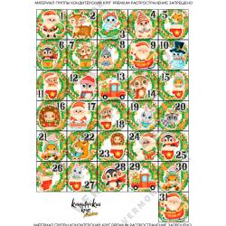 """Картинки для шоколада/леденцов """"Новый год 2022_Календарь"""" № 06"""