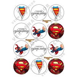 """Съедобные картинки для пряников/капкейков """"Моему супермену"""""""