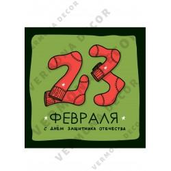 """Съедобные картинки для торта/шоколада """"С Днём Защитника Отечества"""" 8"""