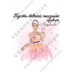"""Съедобные картинки для десертов """"8 марта"""" №47"""