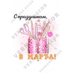 """Съедобные картинки для десертов """"8 марта"""" №51"""